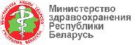 Министерство здравоохранения Республики Беларусь