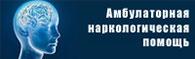 Минский областной клинический центр Психиатрия-наркология
